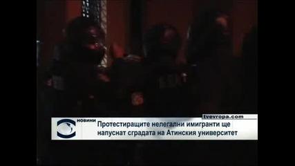 Протестиращите нелегални имигранти ще напуснат сградата на Атинския университет