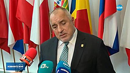Борисов: ЕС се нуждае от по-амбициозен бюджет (ВИДЕО)