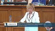 Депутатите отхвърлиха намаляването на заплатите си