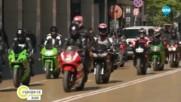 Хиляди мотористи излизат на шествие за толерантност на пътя