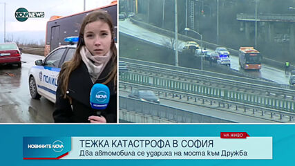Тежка катастрофа в София