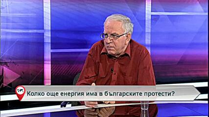 Колко още енергия има в българските протести?
