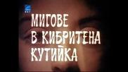 Мигове В Кибритена Кутийка 1979 Бг Аудио Целият Филм Tv Rip Бнт Свят