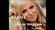 Елена - Ще ме търсиш