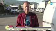 ПЪРВИ УИКЕНД БЕЗ КАРАНТИНА: Трафикът към Гърция е натоварен