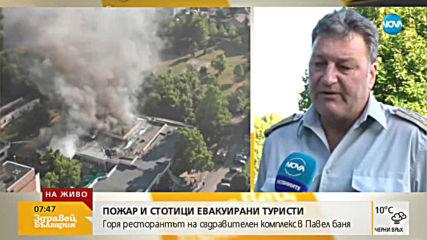Има ли щети след пожара в най-големия център за рехабилитация у нас?