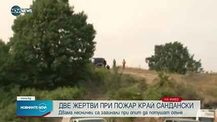 Две жертви при пожар в Сандански