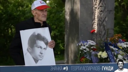 Значка №9 - Георги Аспарухов
