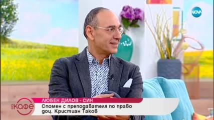 """""""На кафе"""" с Любен Дилов-Син (18.01.2019)"""