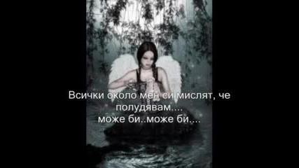 Leona Lewis - Bleeding Love Превод
