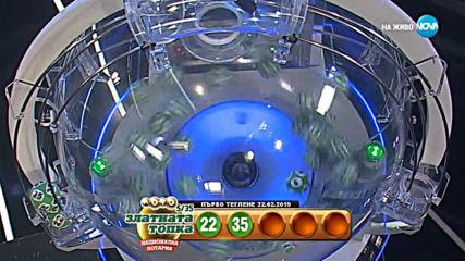 """Теглене на играта Лото 5/35 """"Златната топка"""" - 22.02.2018г."""