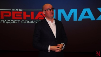 Първото Кино Арена IMAX в България