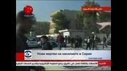 Нови жертви на насилието в Сирия
