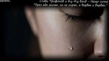 През ада минах, но не спрях, а вървях и вървях..