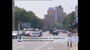 Бомба избухна до сградата на македонското правителство
