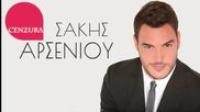 Гръцко 2014! Sakis Arseniou - Oxigono