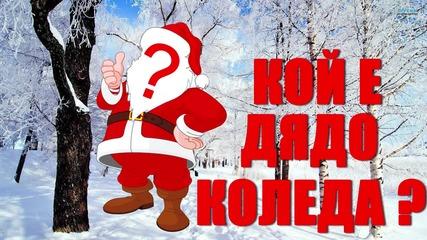 Дядо Коледа е само еМоция !