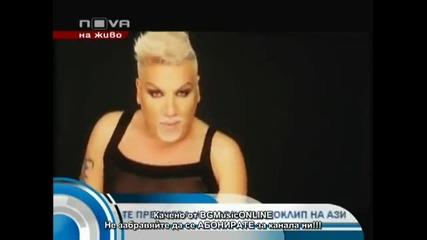 • Азис ft. Анелия - Гадна Порода •