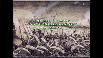 Руско-турската освободителна война.