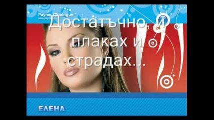 Елена - Достатъчно Текст