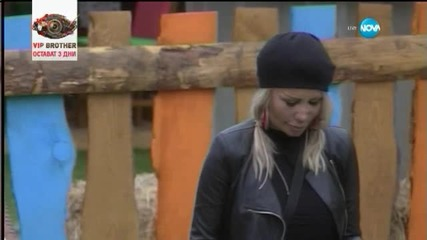 Big Brother 2015 (10.09.2015) - част 2
