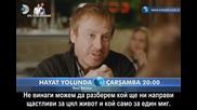 Hayat Yolunda - По пътя на живота - Епизод 9, фрагман 2, бг субс