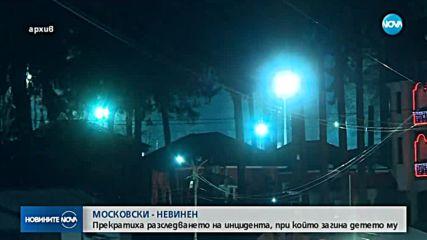 Прекратяват разследването срещу Ивайло Московски за смъртта на сина му