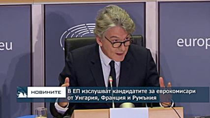 В ЕП изслушват последните трима кандидати за еврокомисари