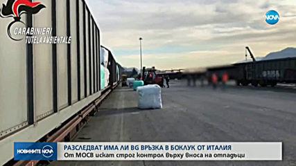 Има ли българска следа в задържания боклук в Италия?