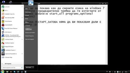 Как да сменим езика на Windows 7 Ultimate