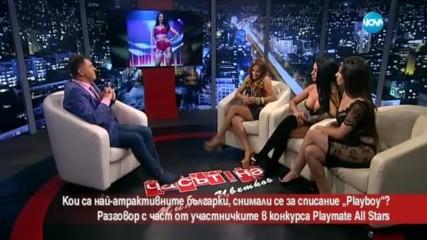 """Кои са най-атрактивните българки, снимали се за """"Playboy""""?"""