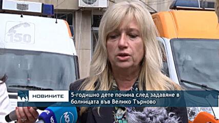 5-годишно дете почина след задавяне в болницата във Велико Търново