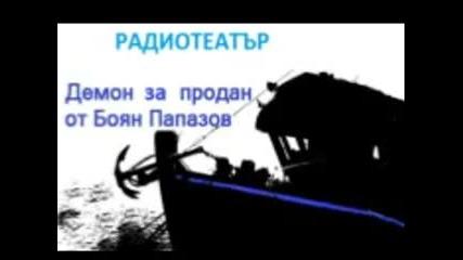 Демон за продан ( радиотеатър от Боян Папазов )