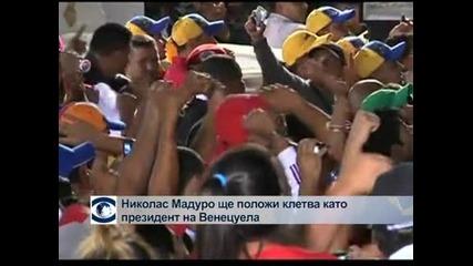 Очаква се новоизбраният президент на Венецуела Николас Мадуро да положи клетва