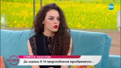 """""""На кафе"""" със Симона Халачева (06.06.2019)"""