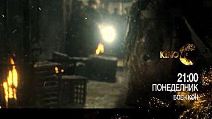 """""""Боен кон"""" на 5 април, понеделник от 21.00 ч. по KINO NOVA"""