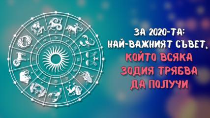 Какво трябва да знае всяка една от зодиите за 2020-та!