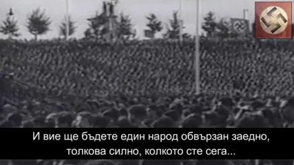 Реч на Адолф Хитлер към младежта - превод