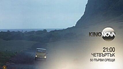 """""""50 първи срещи"""" на 7 октомври, четвъртък от 21.00 ч. по KINO NOVA"""
