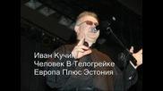 Иван Кучин - Человек В Телогрейке