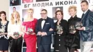 """Кой грабна наградата """"БГ Модна Икона 2017"""""""