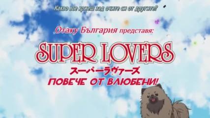 Super Lovers 1 - E06 [ Bg Sub ]
