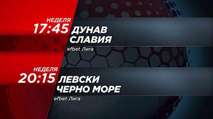 Дунав-Славия от 17.45 ч. и Левски-Черно море от 20.15 ч. на 15 септември по DIEMA SPORT