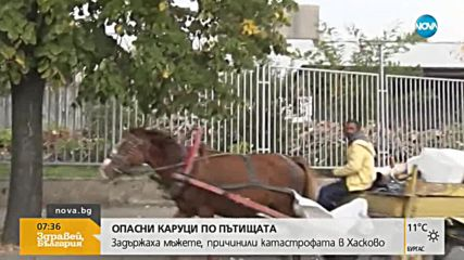 ОПАСНИ КАРУЦИ: Задържаха мъжете, причинили катастрофа в Хасково