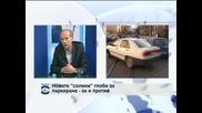 Алекси Стратиев: За по-сериозен контрол на движението са нужни повече камери