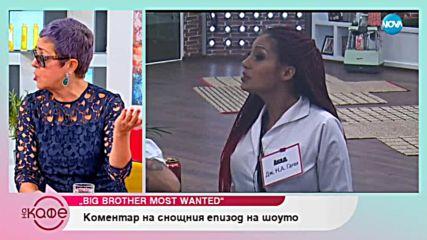 Big Brother: Most Wanted - коментар на последните събития в къщата - На кафе (07.11.2018)