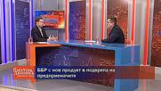 Имат ли стратегическа роля Балканите за бъдещето на Европа?