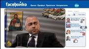 FaceБойко - Нови премиерски вълнения - Господари на ефира (16.04.2015)