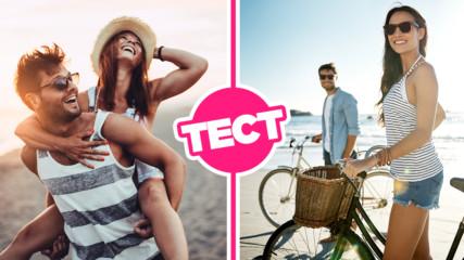 Разкажи ни за себе си и ще познаем какво най-много обичаш през лятото!