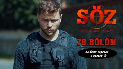 Обещание - 78 епизод (bg sub)